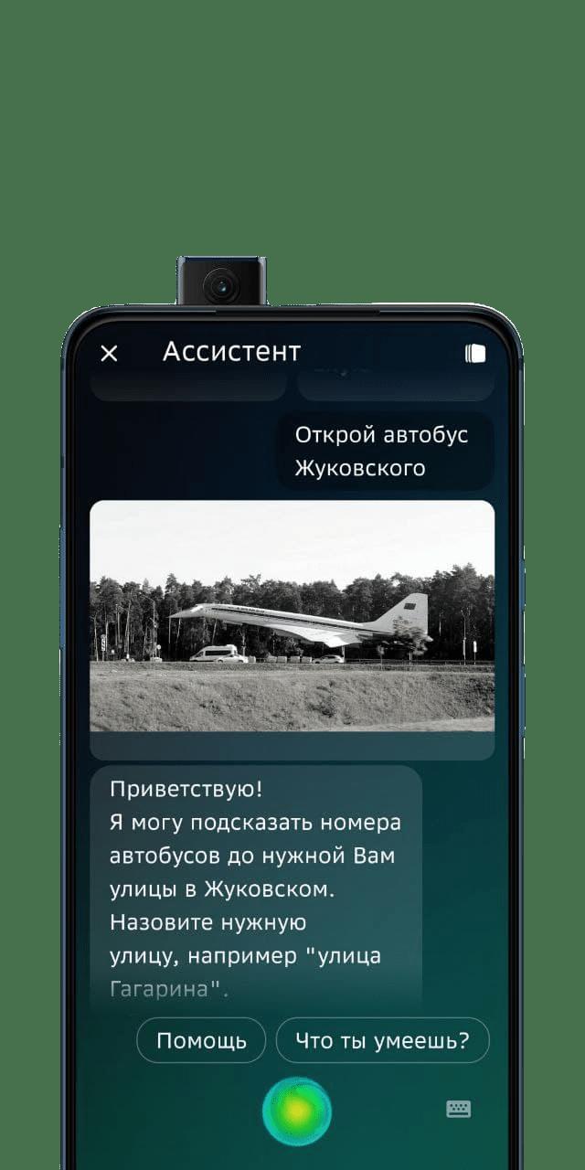 Виртуальные ассистенты Сбер Салют от MARPA XR